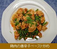 鶏肉の唐辛子ペースト炒め