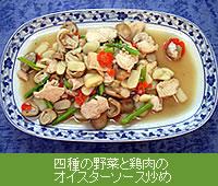 四種の野菜と鶏肉のオイスターソース炒め