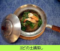 エビの土鍋蒸し