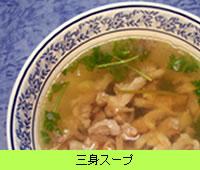 三身スープ