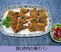 豚ひき肉の揚げパン