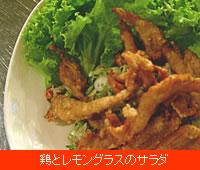 鶏とレモングラスのサラダ