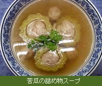 苦瓜の詰めものスープ
