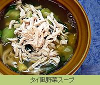 タイ風野菜スープ
