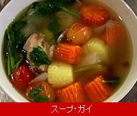 スープ・ガイ