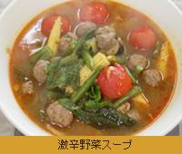 激辛野菜スープ