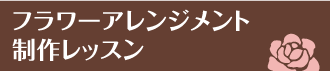フラワーアレンジメント制作レッスン