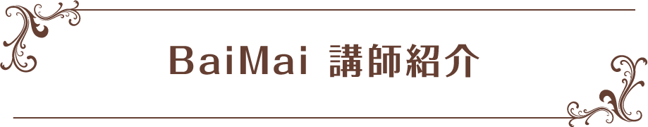BaiMai 講師紹介