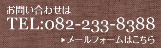 お問い合わせは TEL:082-233-8388